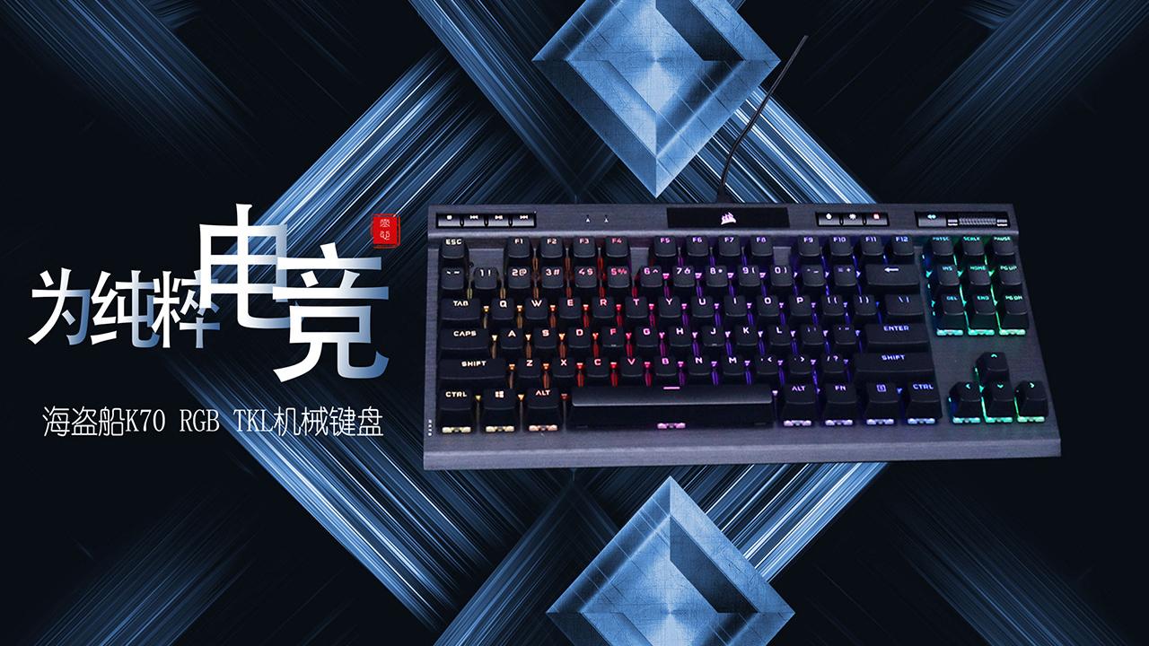 上手美商海盗船 K70 RGB TKL 机械键盘