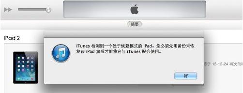 苹果平板电脑黑屏怎样办 - fdycq - 费家村----老费的三角梅花园