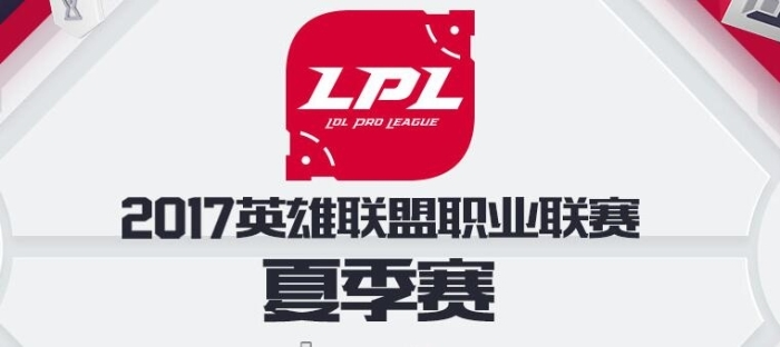 LOL LPL夏季赛赛程第三周 WE状态低迷引担忧