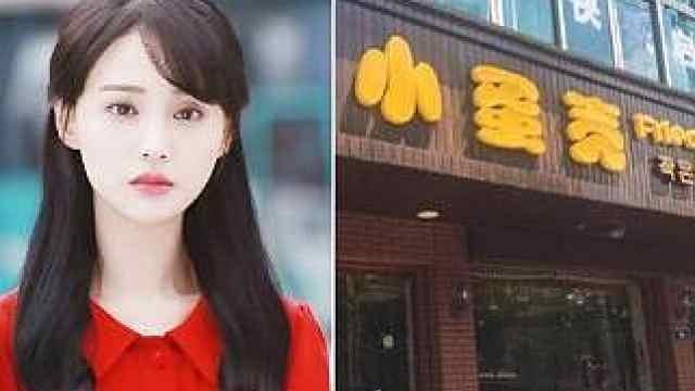 郑爽炸鸡店涉嫌无证经营,外卖平台已经下架
