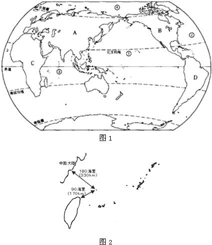 读如图1所示的七大洲四大洋图