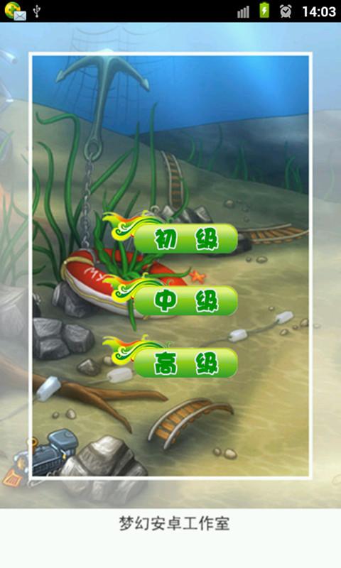 0]  可爱有趣的小丑鱼碰碰球游戏速度节奏快,画面清晰可爱,适合细心