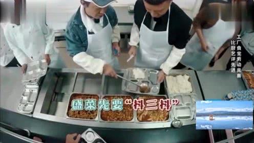 极限挑战:黄渤为工人打饭,竟学会了食堂大妈的绝技,真是太抠了