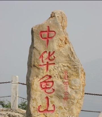 龟山风景区位于枣庄市区东北16公里的孟庄镇境内,紧濒境内惟一的中型