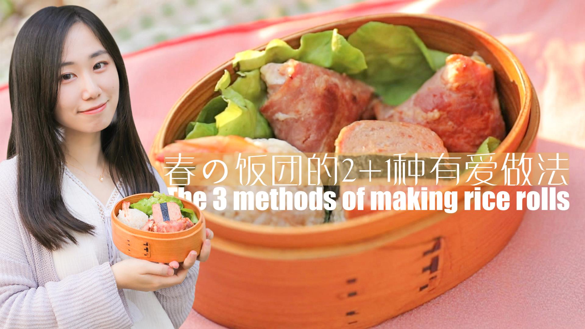 「厨娘物语」141春の饭团的2+1种有爱做法