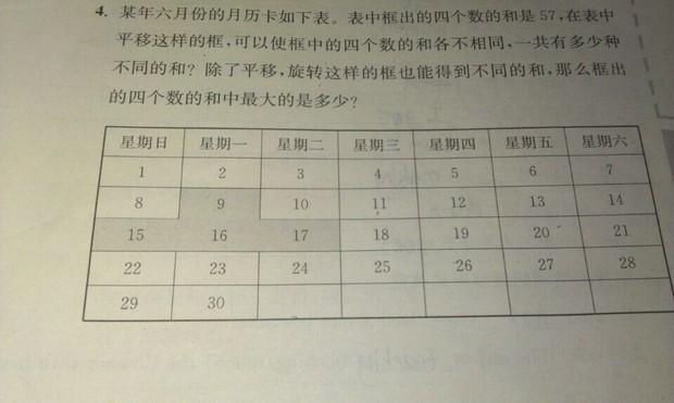 某年六月份的月历卡如下表表中框出的四个数的和是57图片