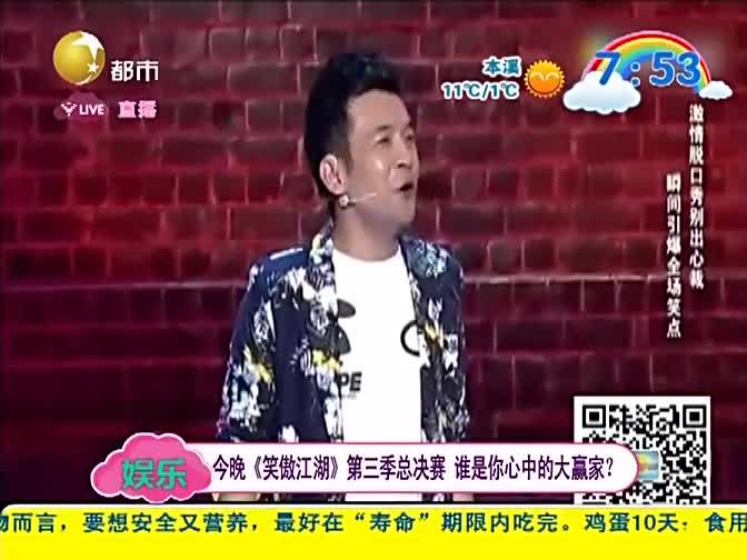 今晚《<b>笑傲江湖</b>》<b>第三季</b>总决赛