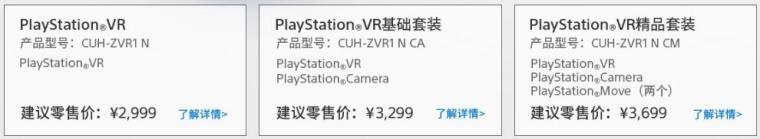 PS VR国行物品清单3.jpg