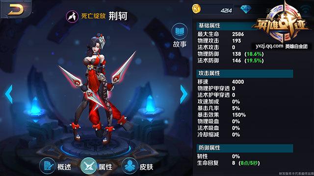 英雄战迹荆轲属性分析2.jpg