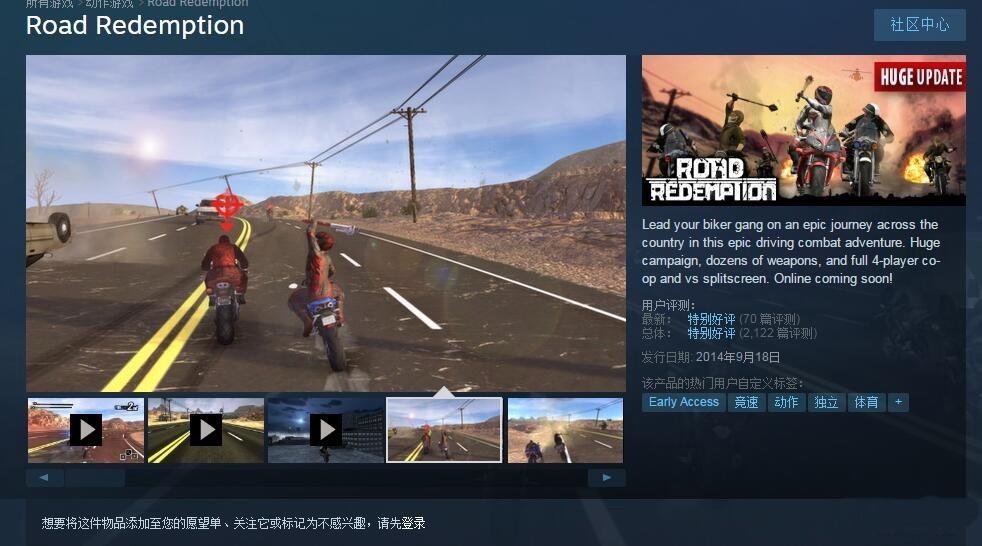 《公路救赎》PC版10月发售