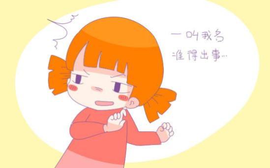 妈妈这样喊孩子名字:孩子会恐慌敏感 - 一统江山 - 一统江山的博客