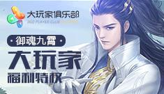 http://dawanjia.wan.360.cn/game?gkey=yhjx