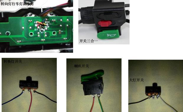 36V锂电电动车喇叭大灯转向灯开关如何与行车灯刹车灯转向灯大灯喇图片