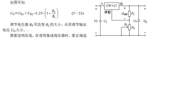 怎样集成稳压电源输出电压可调电路输出电压范围