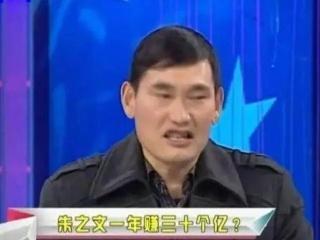 朱之文红后同村村民:我借他钱不会还,因为他钱多不借白不借?