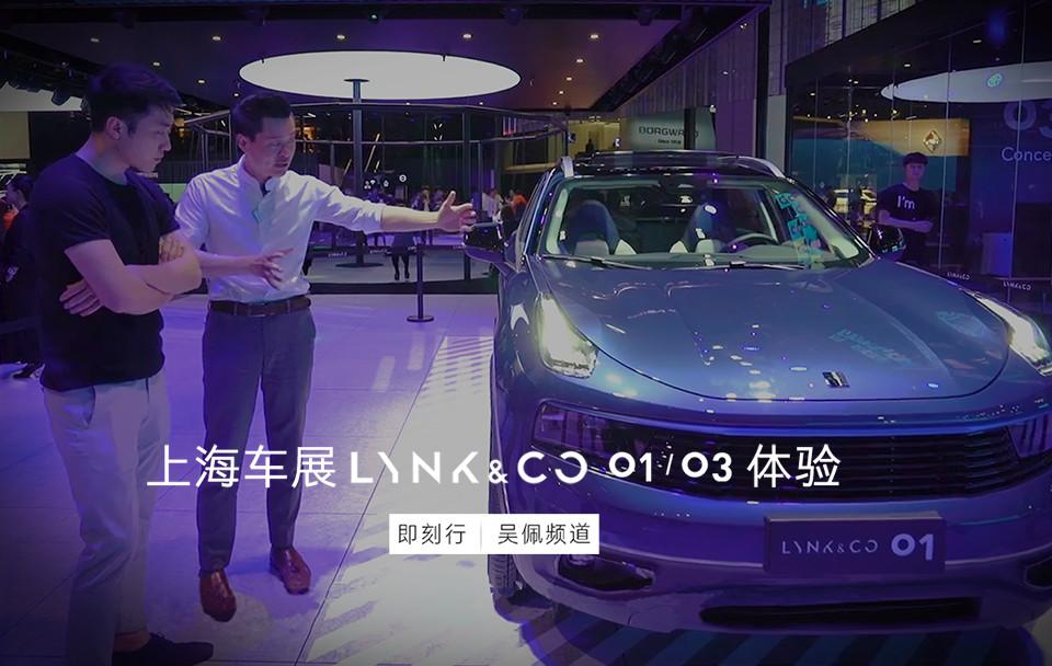 王自如吴佩车展搞事情 谈谈领克能否成为汽车界的 iPhone