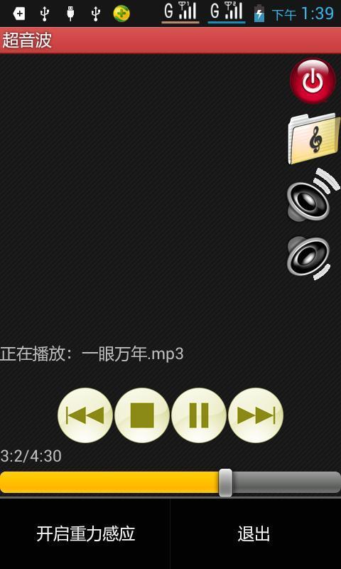 超音波音乐播放器截图1