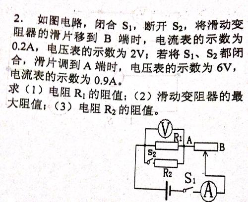 初中物理欧姆定律计算题!(要求写清楚过程!)例3.