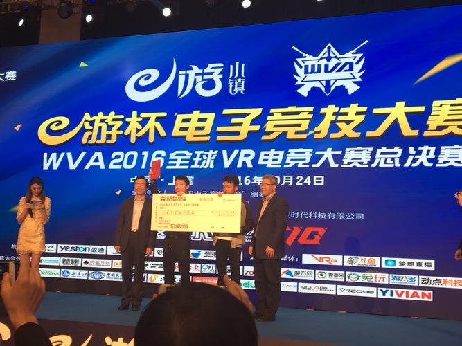 WVA2016总决赛VR战盟夺冠