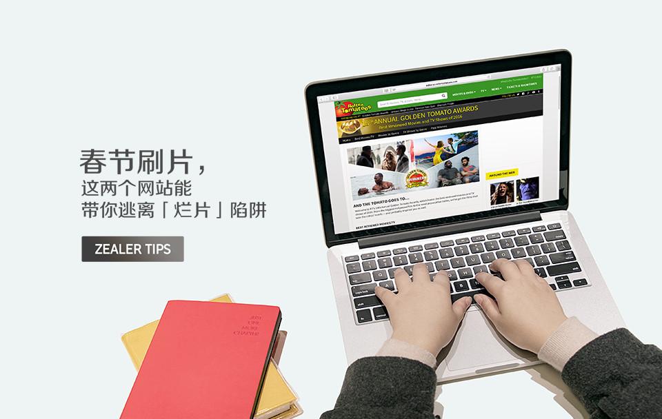 春节刷片,这两个网站能带你逃离「烂片」陷阱