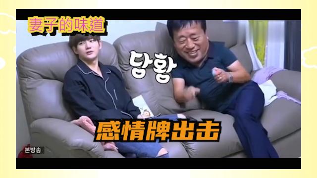 妻子的味道:公公对婆婆在韩国长住有意见.