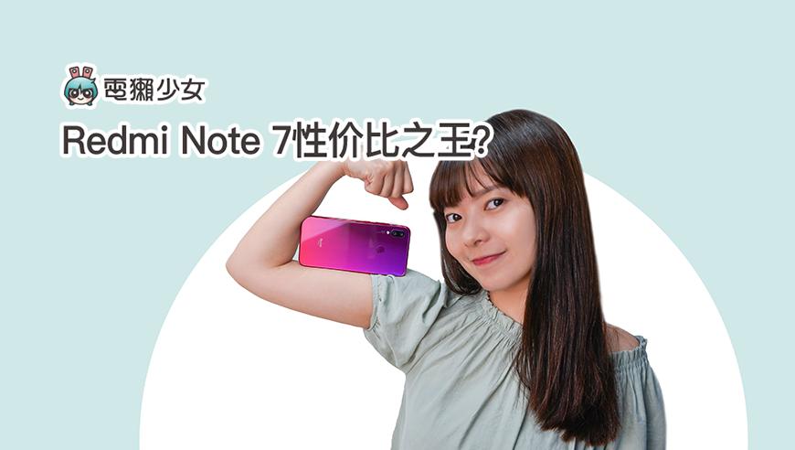 红米 Note 7 性价比之王!如何挑选中端机?
