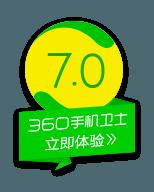 下载手卫7.0版
