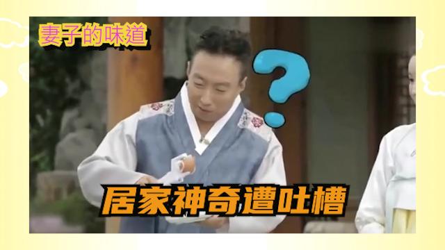 妻子的味道:韩国切葱神器被中国婆婆一脸嫌弃!