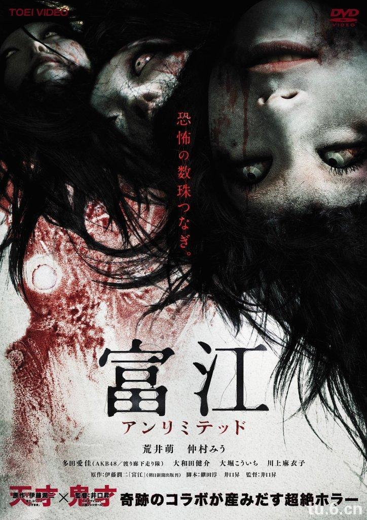 《富江:无限制》电影海报