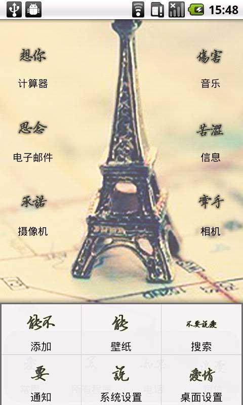 yoo桌面主题-埃菲尔铁塔