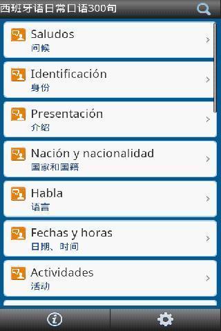 西班牙语日常口语300句截图4