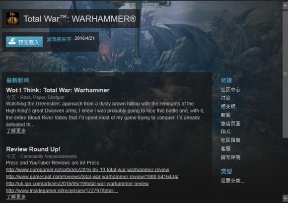 《战锤:全面战争》评分