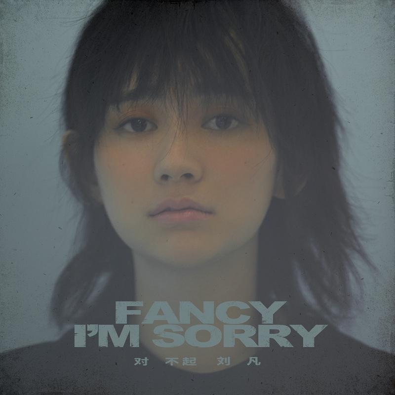 刘凡全创作新歌《对不起》上线 与曾经的恋人和解:爱过无憾