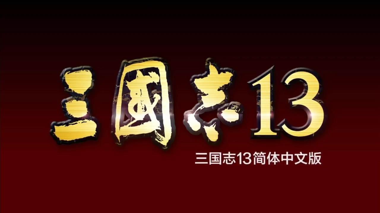 XboxOne国行《三国志13》简体中文版评测 (2).jpg
