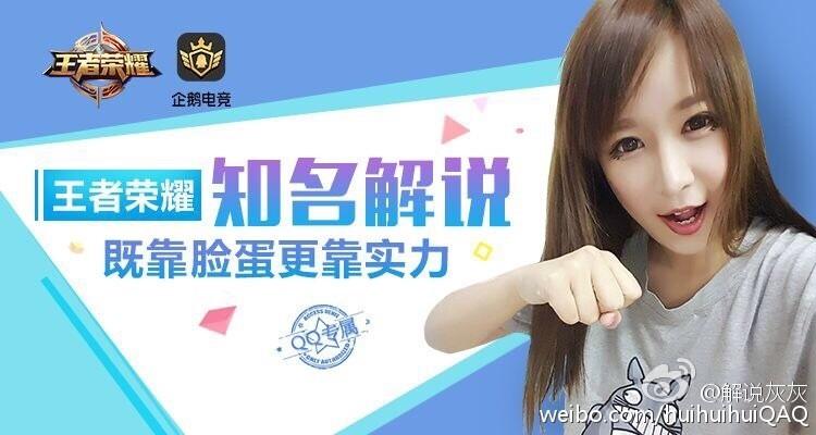 《王者荣耀》KPL职业联赛阵容解说公布