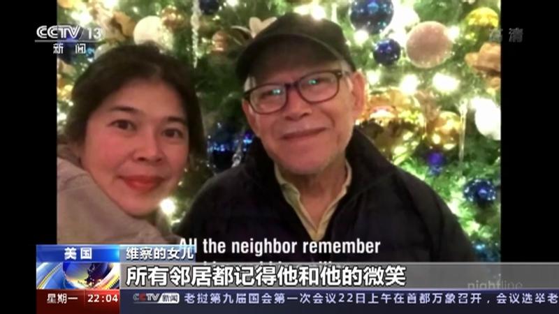[国际时讯]新闻特写 仇恨犯罪频发 亚裔美国人讲述遭歧视经历