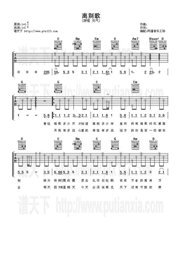 离别歌 元气吉他谱转换为五线谱