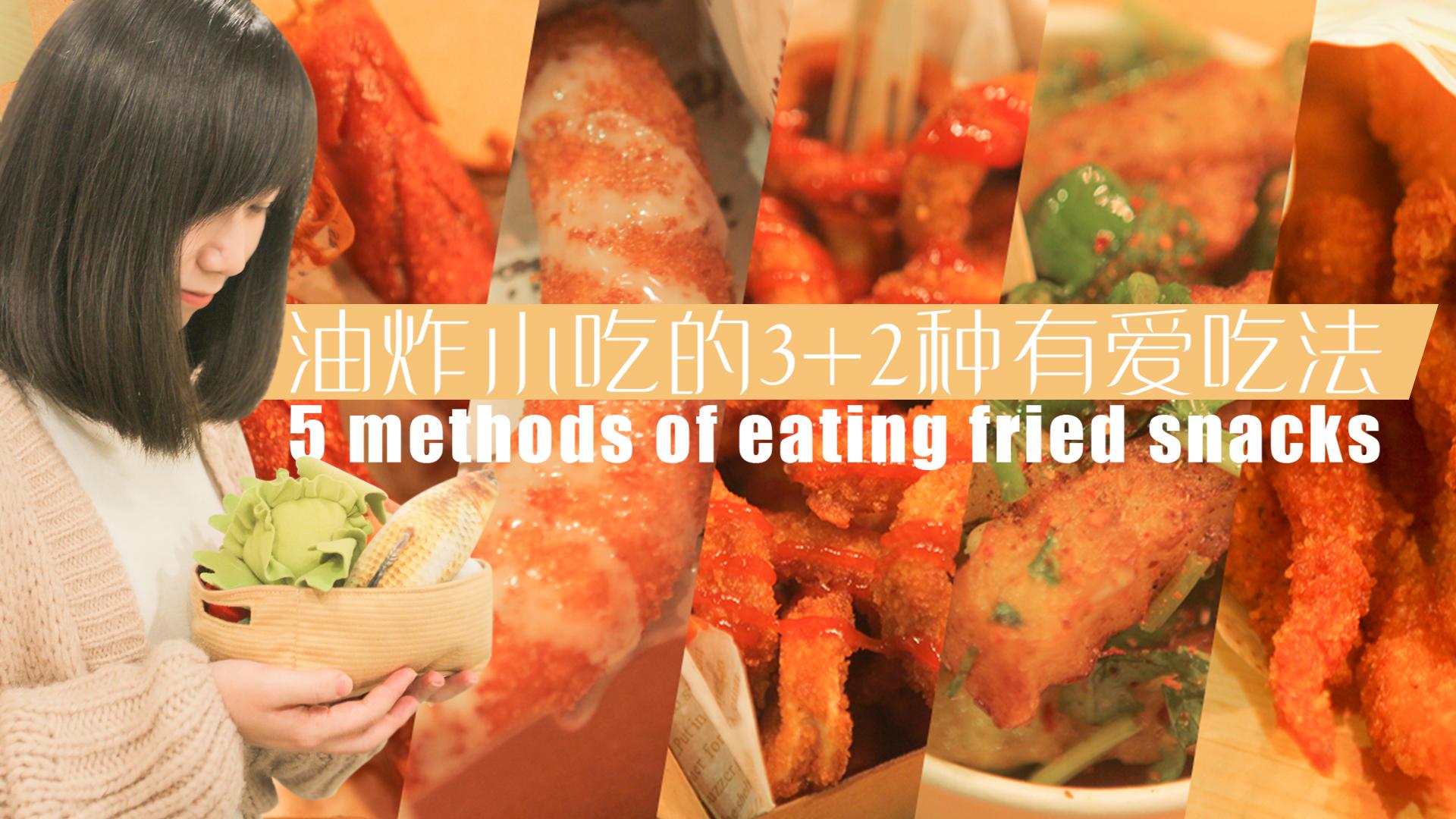 「厨娘物语」100油炸小吃的3+2种有爱吃法