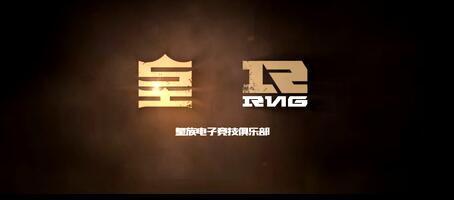 RNG战队谈S6分组