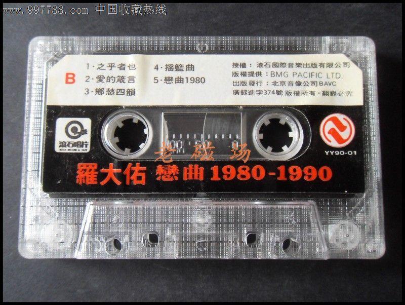 2 恋曲1990 编辑本段   恋曲1990   词曲:罗大佑   乌溜溜的黑眼珠和