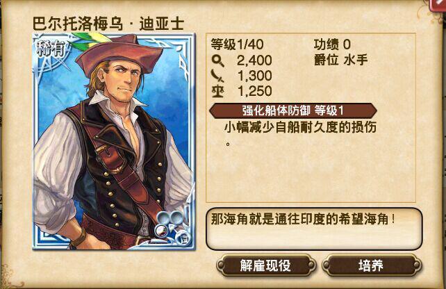 大航海时代5官网_手游_攻略_《大航海时代5》航海家