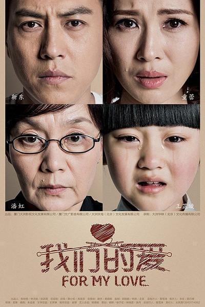 《我们的爱》靳东颠覆人设失败被吐槽要向胡歌学习