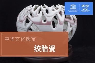 中华文化瑰宝—绞胎瓷