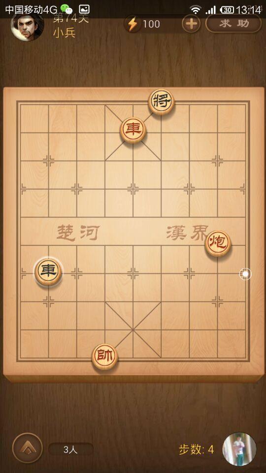 微信天天象棋楚汉争霸74