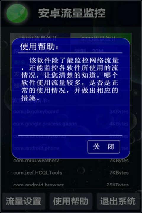 安卓流量监控截图3