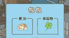 旅行青蛙四叶草怎么用 四叶草使用方法分享