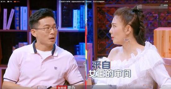 张雨绮与男嘉宾辩论