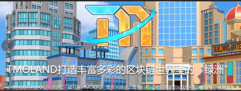 区块链游戏《Tmoland明日世界》开启游戏全新商业模式