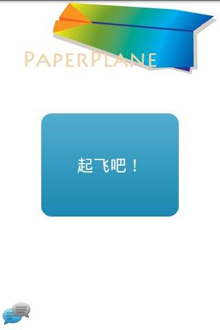 纸飞机_360手机助手