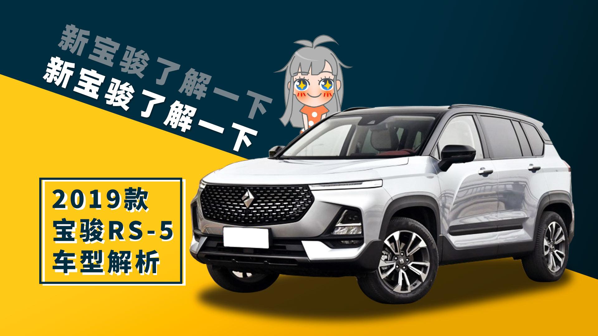 【选车帮帮忙】新宝骏了解一下 2019款宝骏RS-5车型解析